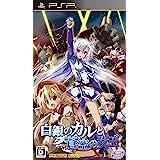 白銀のカルと蒼空の女王(通常版) - PSP