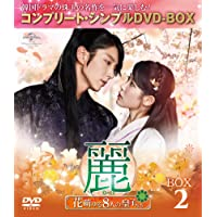 麗(レイ)~花萌ゆる8人の皇子たち~ BOX2 (コンプリート・シンプルDVD-BOX5,000円シリーズ)(期間限定生…