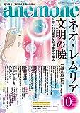 anemone(アネモネ)2020年10月号
