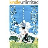 天国までひとっとび (webアクションコミックス)