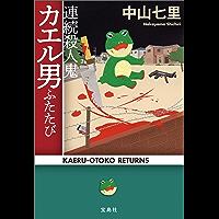 連続殺人鬼カエル男ふたたび (宝島社文庫)