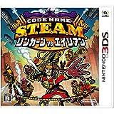 Code Name: S.T.E.A.M. リンカーンVSエイリアン - 3DS