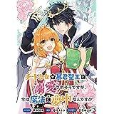 チート少女が暴君聖王に溺愛されそうですが、今は魔法に夢中なんです!!! 連載版: 12 (ZERO-SUMコミックス)