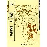 木簡〈2〉敦煌漢簡 (中国古代の書―天来書院テキストシリーズ)