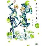 あめのちはれ 3 (B's-LOG COMICS)