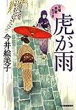 虎が雨―立場茶屋おりき (ハルキ文庫 い 6-18 時代小説文庫)