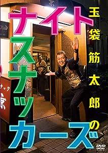 玉袋筋太郎のナイトスナッカーズ [DVD]