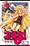 魔法先生ネギま!(23) (週刊少年マガジンコミックス)