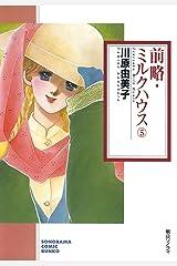 前略・ミルクハウス(5) (ソノラマコミック文庫) Kindle版