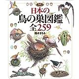 日本の鳥の巣図鑑全259