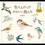 色えんぴつでかわいい鳥たち