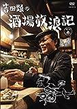 吉田類の酒場放浪記 其の参 [DVD]