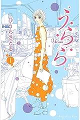 うらら(1) (Kissコミックス) Kindle版