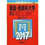 看護・医療系大学〈国公立 西日本〉 (2017年版大学入試シリーズ)