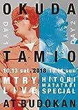 MTRY&ひとり股旅スペシャル2018@日本武道館(特典なし) [DVD]