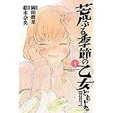 荒ぶる季節の乙女どもよ。(4) (週刊少年マガジンコミックス)