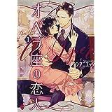 オペラ座の恋人(1) (オパール文庫)