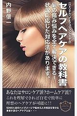 セルフヘアケアの教科書: 髪の傷み悩みを全て解決できる!状況に応じた対応法があります。 Kindle版