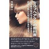 セルフヘアケアの教科書: 髪の傷み悩みを全て解決できる!状況に応じた対応法があります。