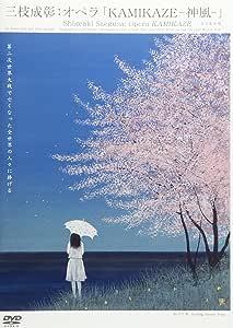 オペラ「KAMIKAZE-神風-」 [DVD]