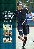 風間八宏 FOOTBALL CLINIC Vol.4「シュート」 [DVD]