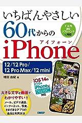 いちばんやさしい 60代からのiPhone 12/12 Pro/12 Pro Max/12 mini Kindle版