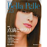 Bella Pelle Vol.4 No.3(2019―美肌をつくるサイエンス 特集:点滴とサプリ
