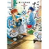 だんだらごはん(2) (ARIAコミックス)