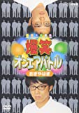 爆笑オンエアバトル おぎやはぎ [DVD]