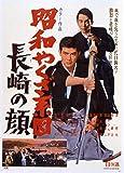 渡哲也 俳優生活55周年記念「日活・渡哲也DVDシリーズ」 昭和やくざ系図 長崎の顔