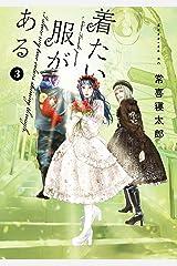 着たい服がある(3) (モーニングコミックス) Kindle版