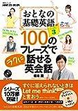NHK CD BOOK おとなの基礎英語シーズン3 100のフレーズでラクに話せる英会話 (語学シリーズ)