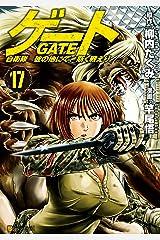 ゲート 自衛隊 彼の地にて、斯く戦えり17 (アルファポリスCOMICS) Kindle版