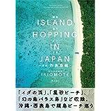 離島巡りvol.2 沖縄 西表島編: island hopping in Japan Okinawa Iriomote The ultimate guide to island and beach (MAGNET BOOKS)