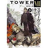 ダークタワー VII 暗黒の塔 下 (角川文庫)