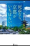 死ぬなら、京都がいちばんいい (幻冬舎単行本)