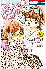 なまいきざかり。 18 (花とゆめコミックス) Kindle版