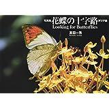 写真集花蝶の十字路 アジア篇
