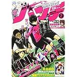 月刊コミックバンチ 2021年 02 月号 [雑誌]