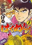 ばくめし! 1 (ニチブンコミックス)