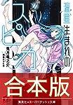 【合本版】流星生まれのスピカ 全3巻 (スーパーダッシュ文庫)