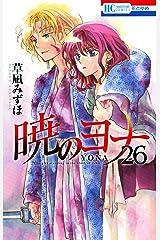 暁のヨナ 26 (花とゆめコミックス) Kindle版