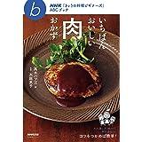 NHK「きょうの料理ビギナーズ」ABCブック いちばんおいしい肉おかず (生活実用シリーズ)
