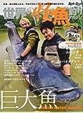 世界の怪魚釣りマガジン 5―おお、淡水の巨人たち。そのデカさこそ、釣り師永遠の 特集:巨大魚 (CHIKYU-MARU MOOK)