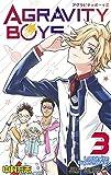 AGRAVITY BOYS 3 (ジャンプコミックス)