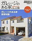 ガレージのある家 Vol.39 (NEKO MOOK)