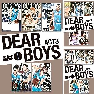 DEAR BOYS ACT 3 超合本版(4冊)Kindleマンガ表紙&Amazonリンク