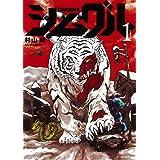 シムグル (1) (ソノラマ+コミックス)