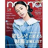non-no (ノンノ) 2021年11月号 [雑誌]