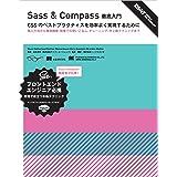 Sass&Compass 徹底入門 CSSのベストプラクティスを効率よく実現するために